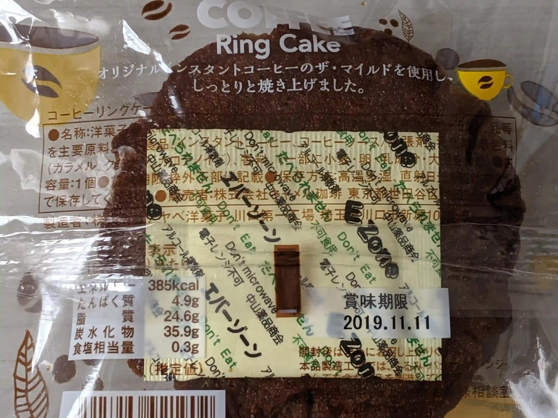 カルディ コーヒーリングケーキ 栄養成分表示
