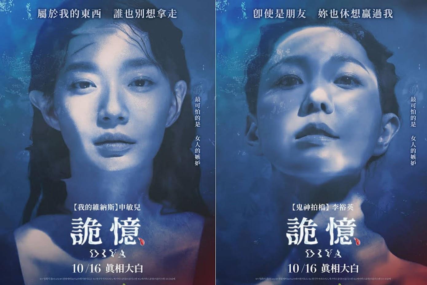 韓國驚悚電影《 詭憶 》介紹–當至交姐妹是妳永遠贏不過的勝利者  「友情」的舞台上誰比誰會演?