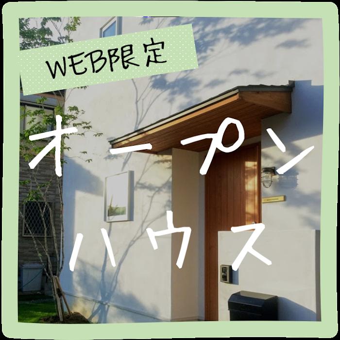 WEB限定オープンハウス