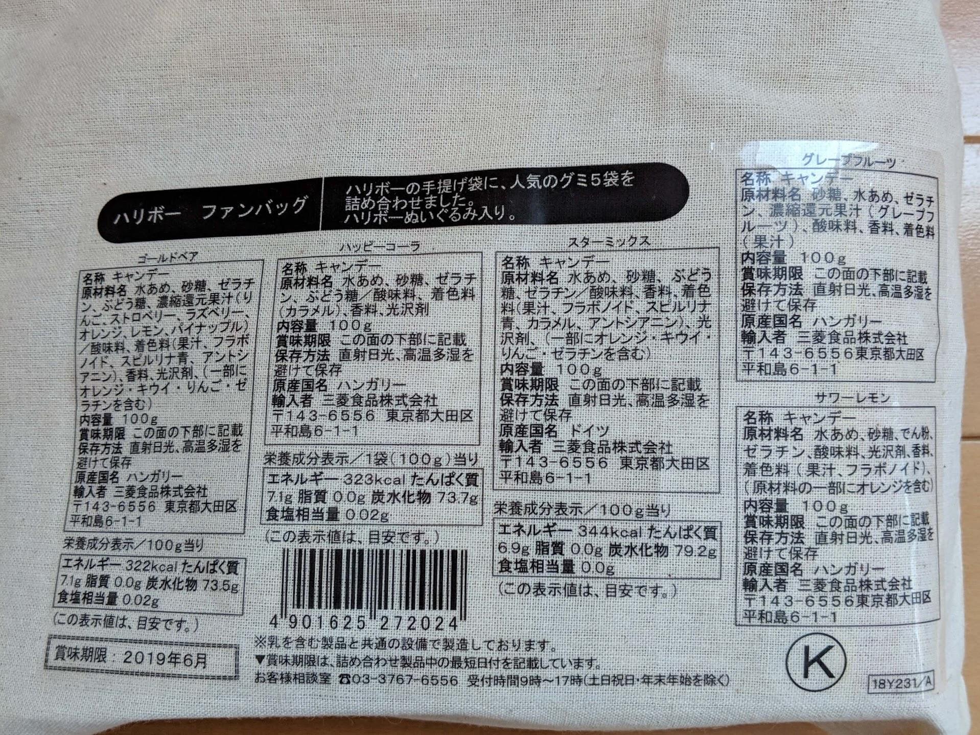 ハリボーファンバッグ 栄養成分表示