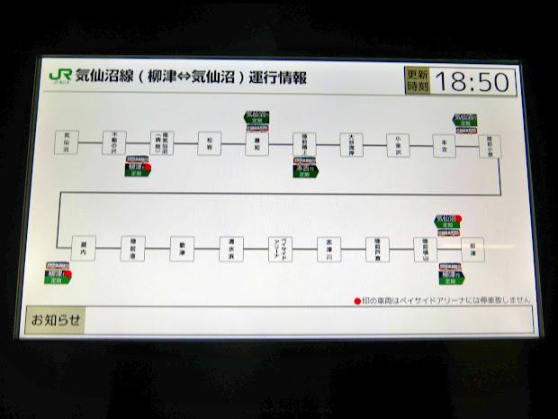 BRT運行情報(歌津駅)