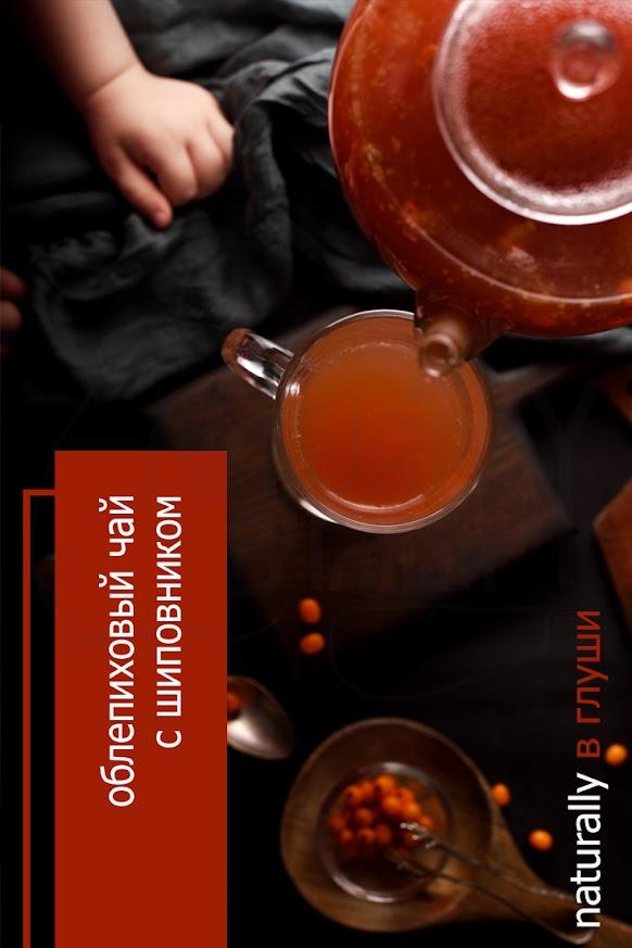 Облепиховый чай с шиповником | Блог Naturally в глуши