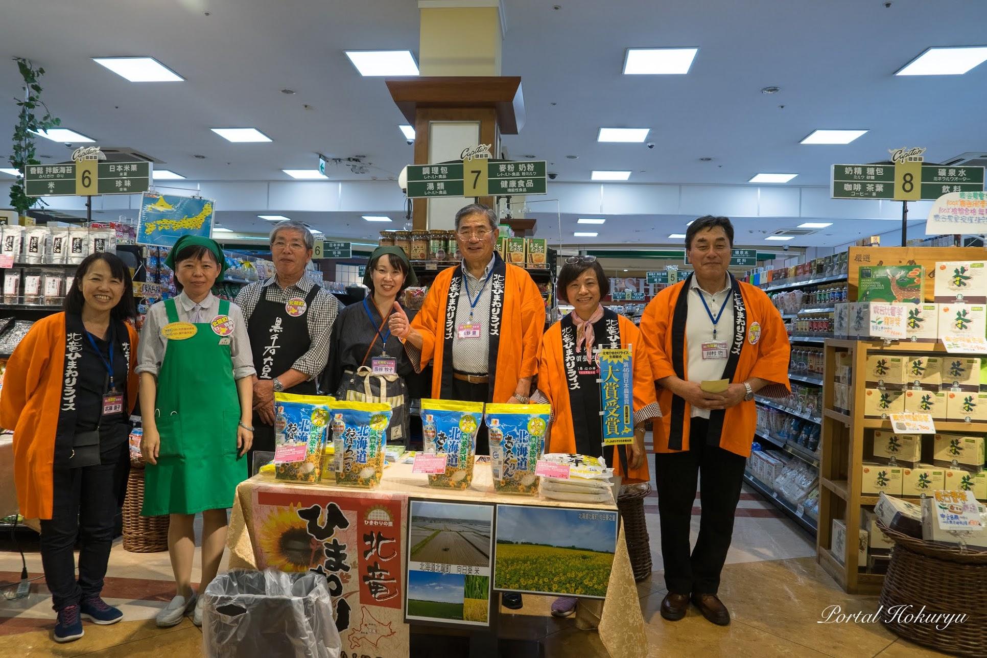 台湾台中市の食品スーパーマーケット裕毛屋(ゆうもうや)にて「北竜町物産展」