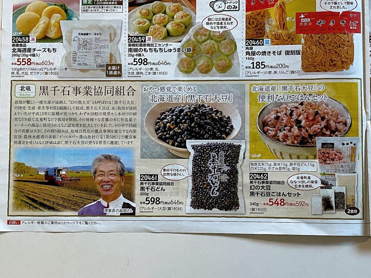 「黒千石大豆」が北海道応援トドック(コープさっぽろ)にラインアップ