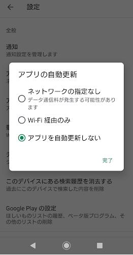 play設定