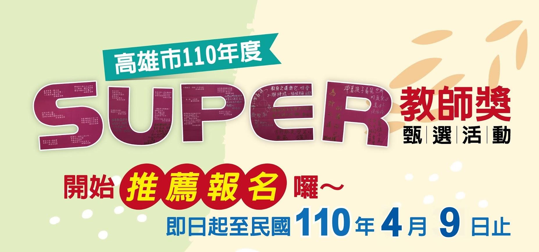 http://www.kta.kh.edu.tw/home/sys-message/new-message/110niansuperjiaoshijiangbaomingqidongrangfengshengmeihaodeguoshidaidaixiangchuan2020-11-18