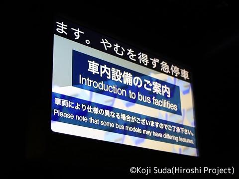 長電バス「ナガデンエクスプレス」大阪線 1453 車内設備の案内_01