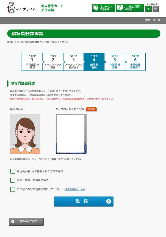 マイナンバーカード交付申請 ステップ4顔写真確認 2020/06/07