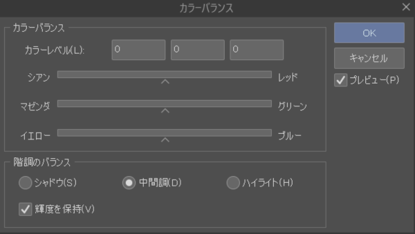 クリスタ:色調補正(カラーバランス)