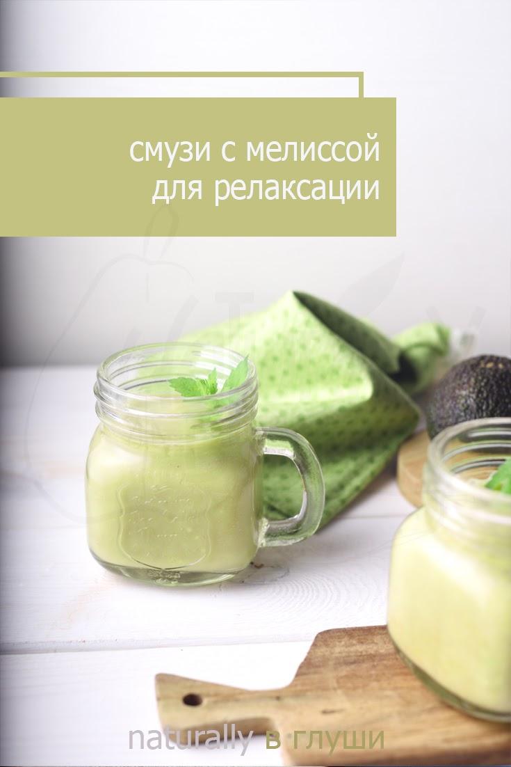 Смузи с мелиссой, авокадо и апельсином | Блог Naturally в глуши