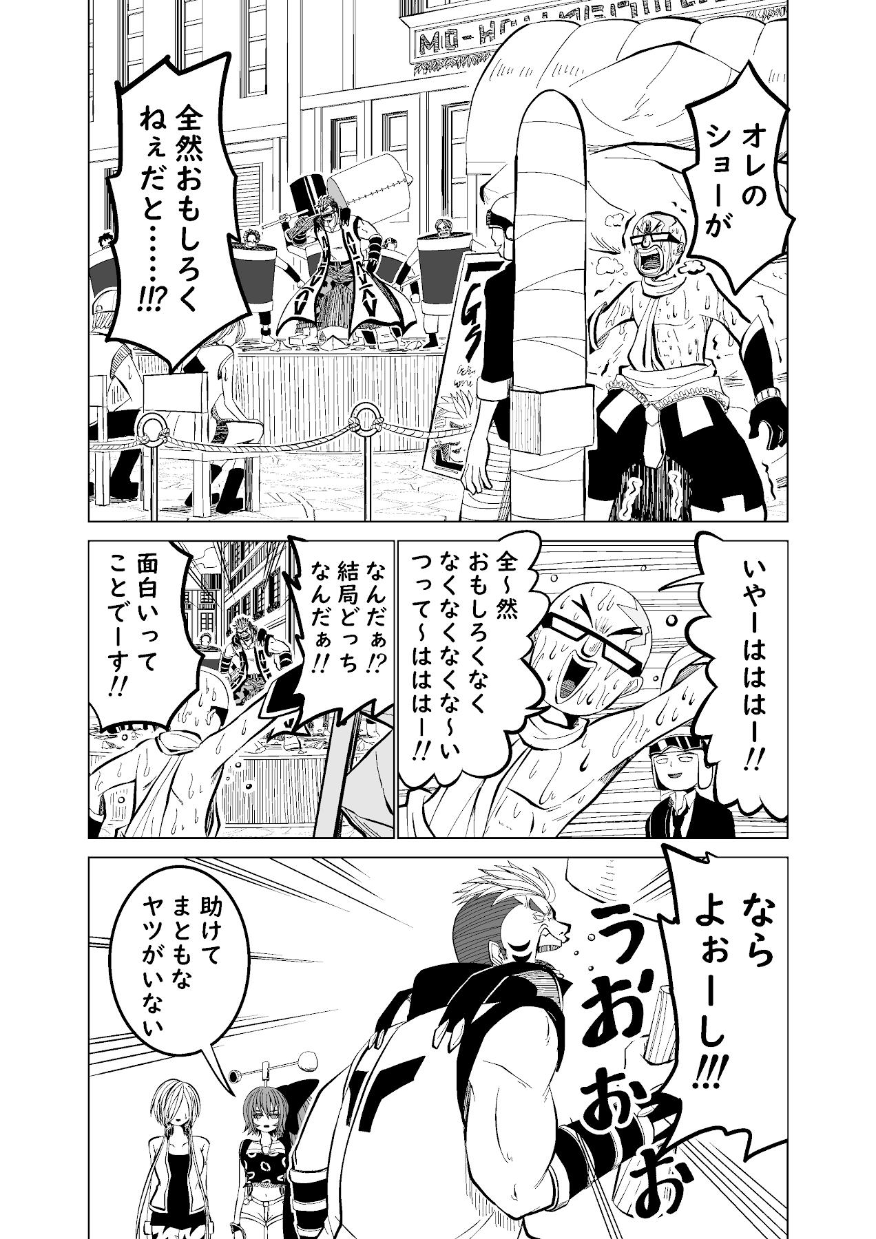 バリアス・サン16_2
