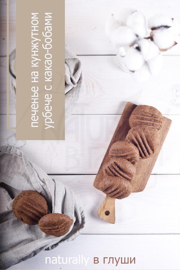 Печенье на кунжутном урбече с какао-бобами | Блог Naturally в глуши