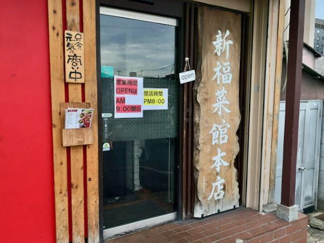 新福菜館本店の入り口