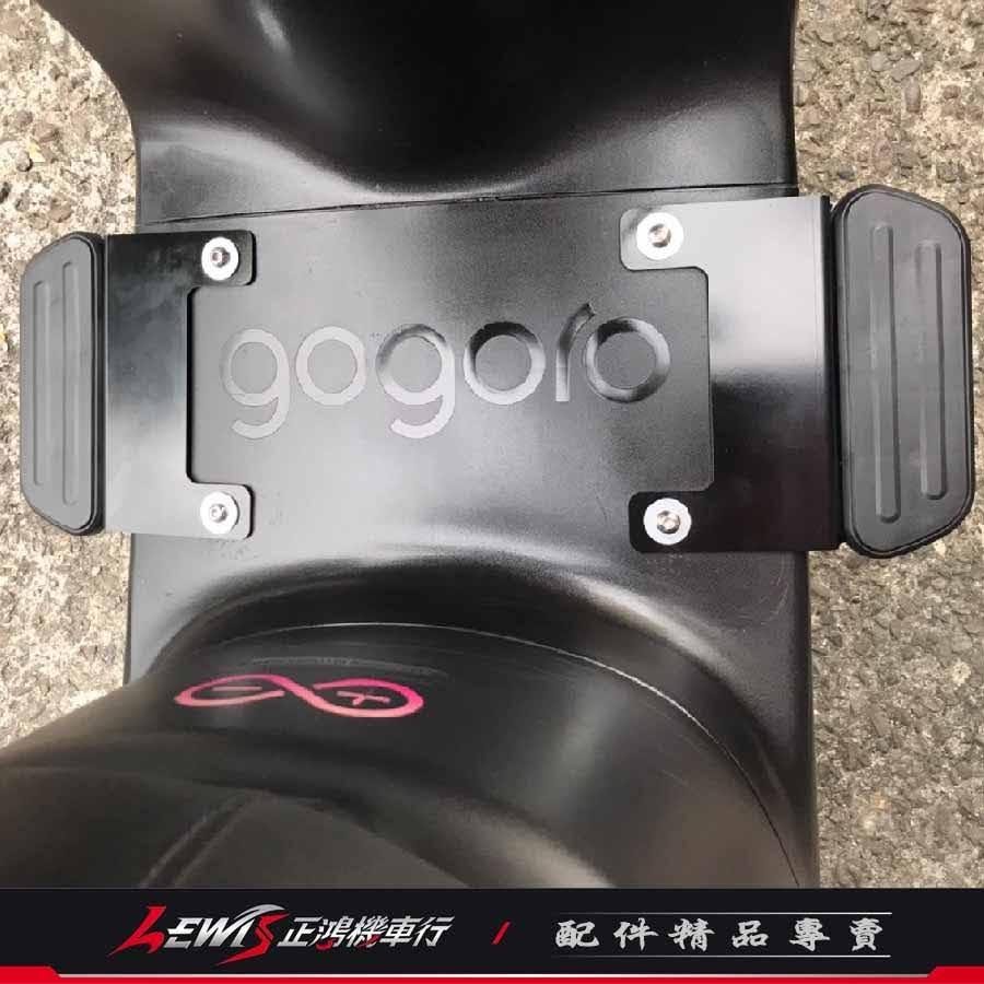 GOGORO2延伸腳踏