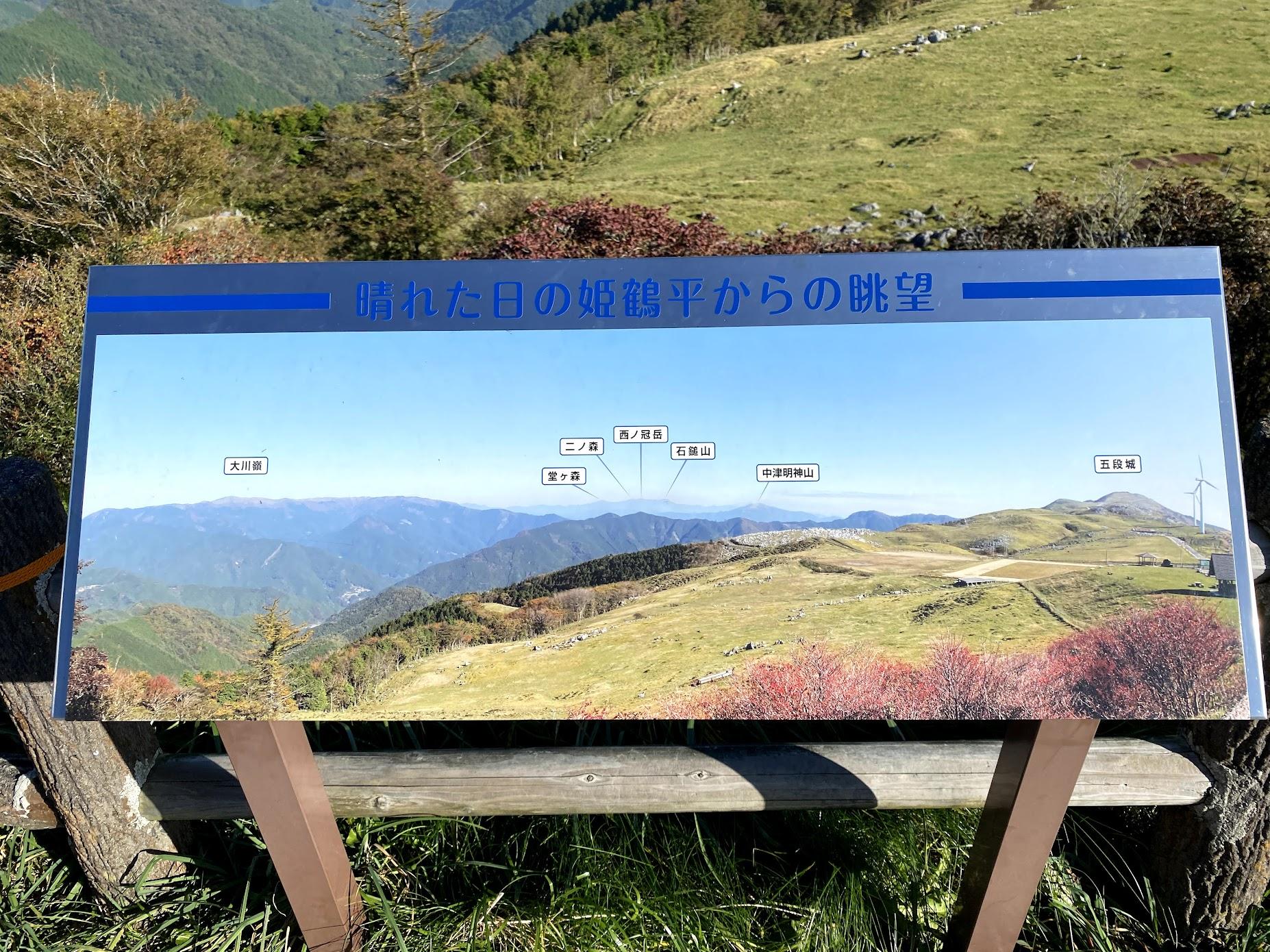 姫鶴平からの山々