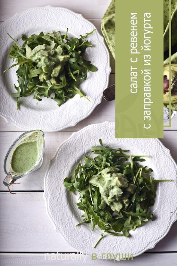 Салат с ревенем и рукколой с заправкой из йогурта | Блог Naturally в глуши