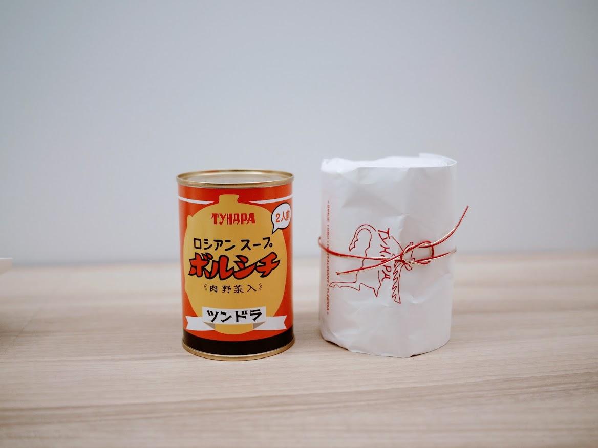 ツンドラ ボルシチ缶2個セット
