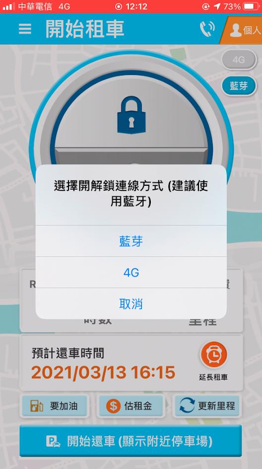 Smart2go 選擇解鎖連線方式