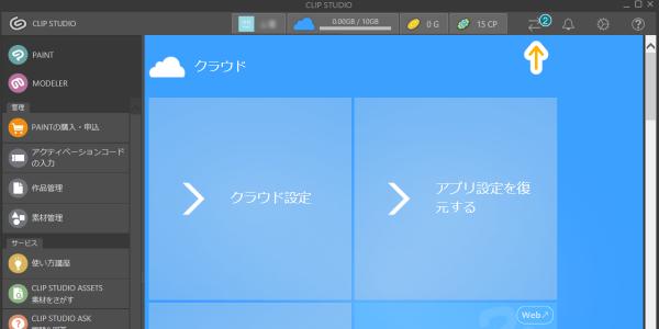 クリスタ:アプリ設定のバックアップ