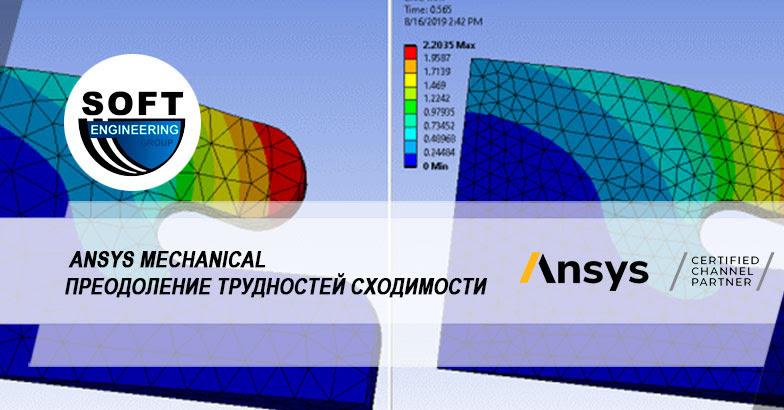 Ansys Mechanical – преодоление трудностей сходимости при помощи автоматического перестроения сетки (инструмент «Nonlinear Adaptive Region»)
