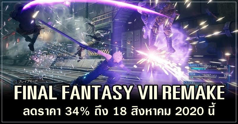 Final Fantasy 7 Remake ประกาศลดราคา 34% ถึง 18 สิงหาคมนี้