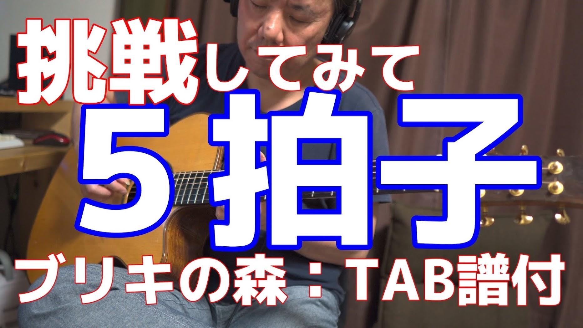 ブリキの森:5拍子の曲に挑戦(動画)(TAB譜)