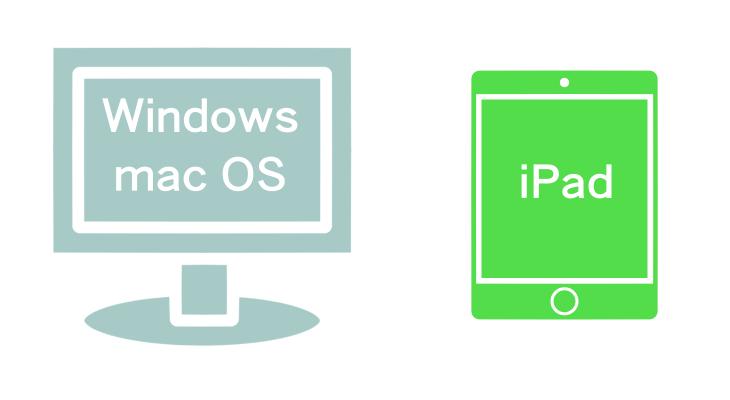 パソコン(Windows/mac OS)とiPad
