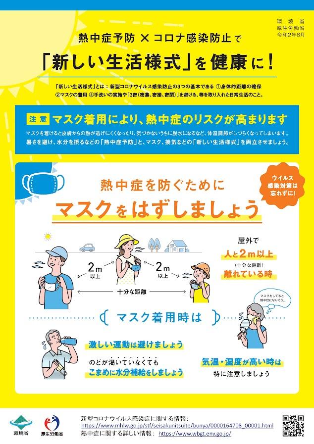 熱中症を防ぐため屋外ではマスクを外しましょう【環境省・厚生労働省】