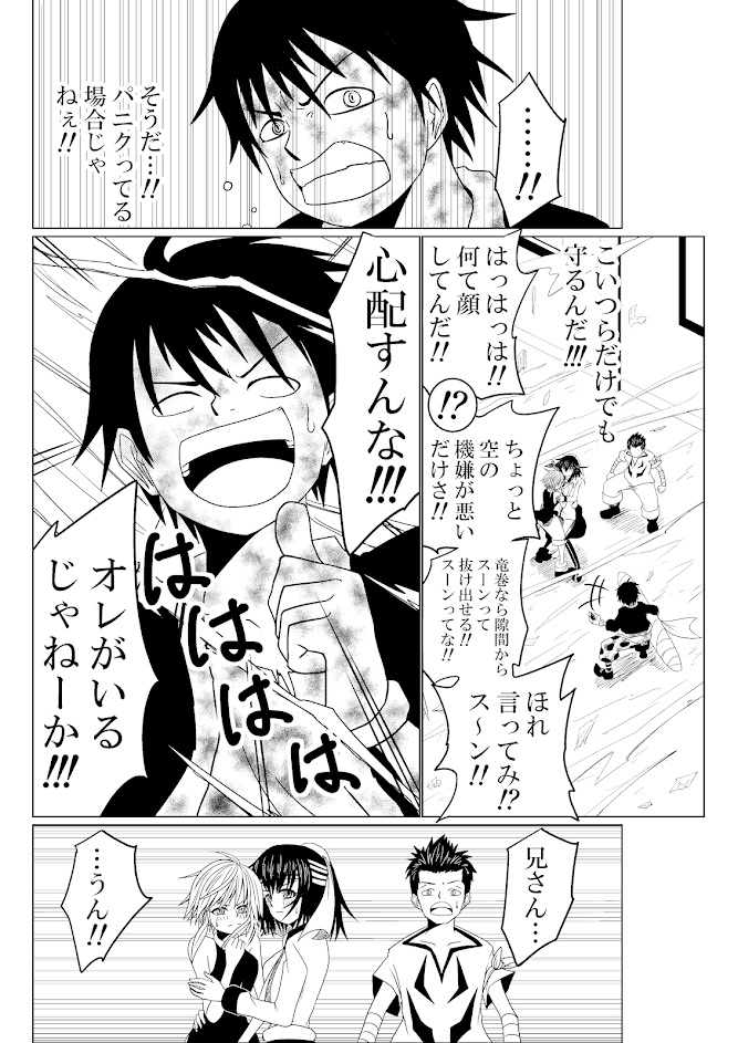 バリアス・サン2_6