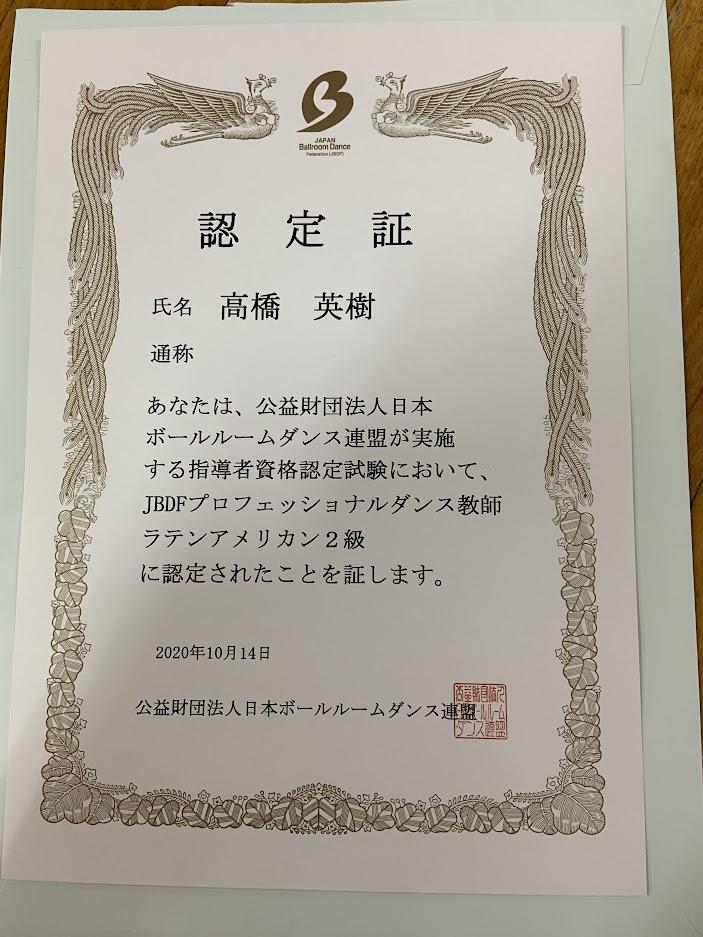 教師試験2級合格(*^_^*)