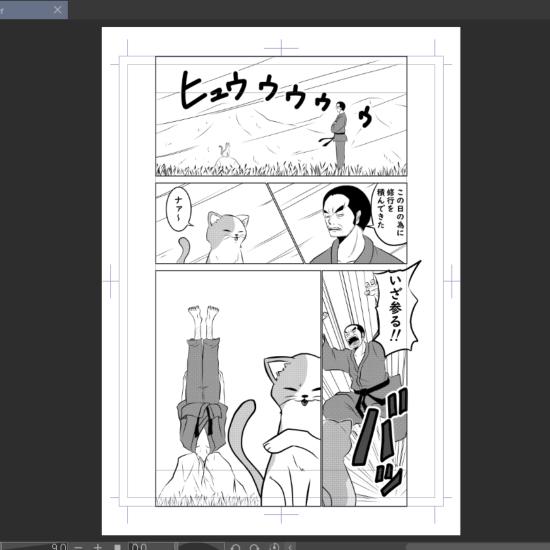 クリスタ:モノクロ漫画原稿