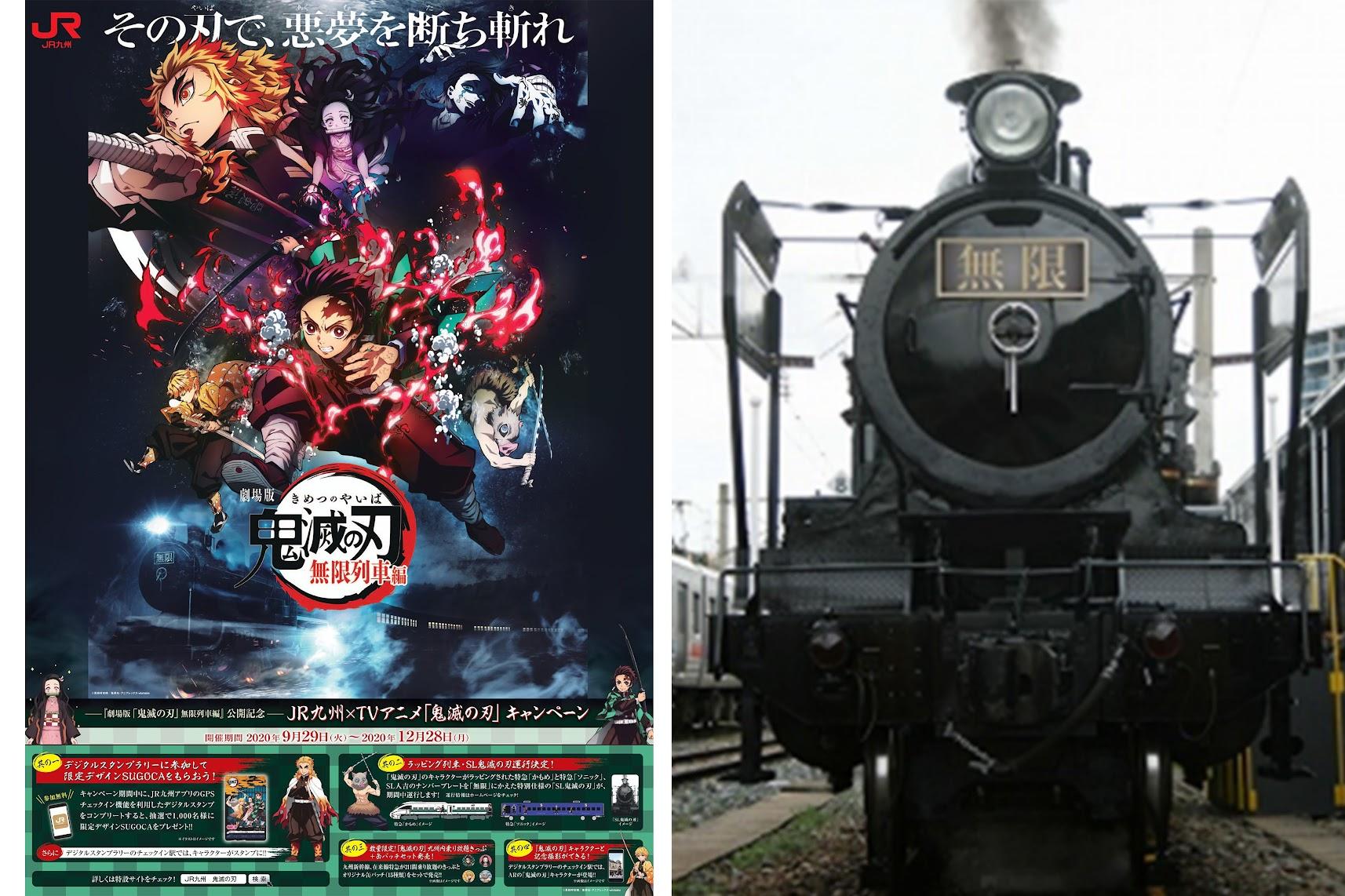 「 鬼滅之刃 」無限列車 實體化! JR九州 彩繪列車登場