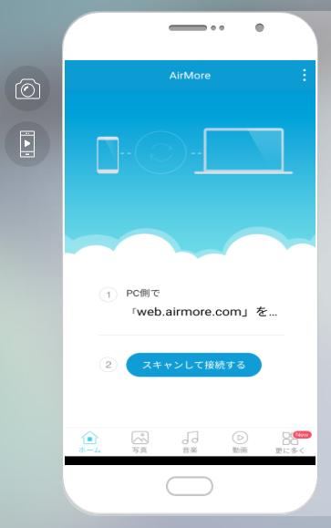 【AirMore】Windows でもMACでもブラウザを使ってAndroidスマホの画面をミラーリングできるお手軽最強アプリ