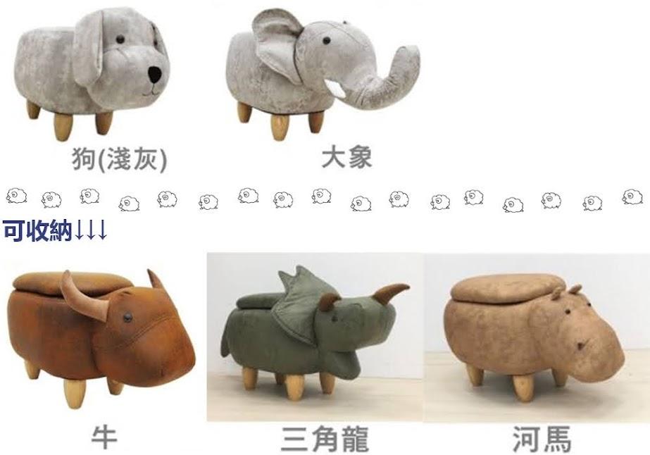 ※自運價※Q-782-89 動物造型椅凳