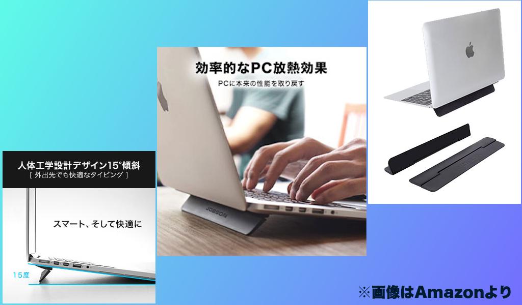 ノートパソコンスタンドなら持ち運び&作業も楽々で、放熱効果もあり!   ノートパソコン熱中症対策 (放熱グッズ)