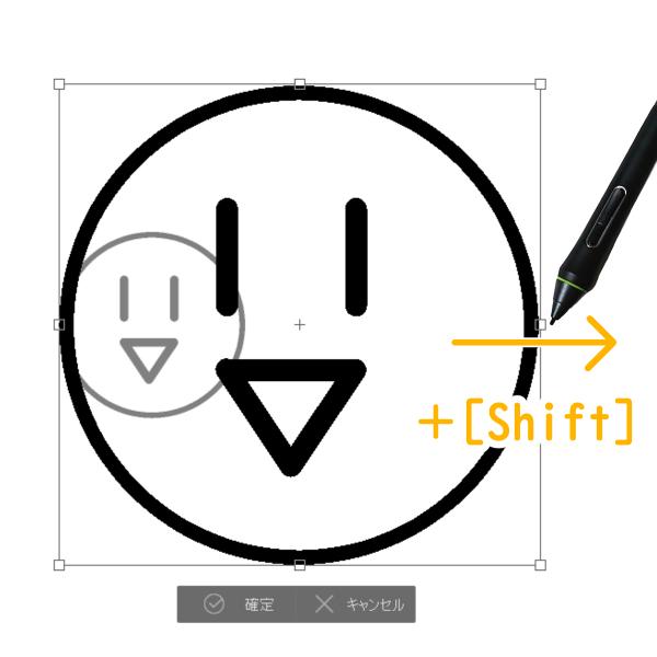 クリスタ:拡大・縮小(Shift)