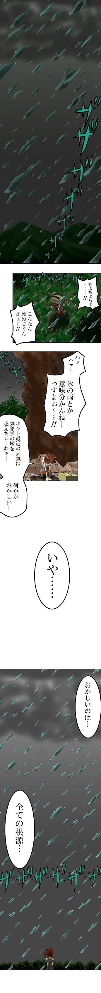 バリアス・サン(Webtoon)