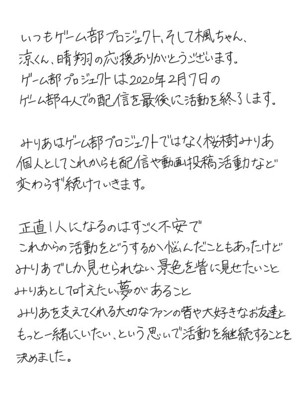 ゲーム部プロジェクト「夢咲楓」「道明寺晴翔」「風見涼」2021年2月7日で活動を終了