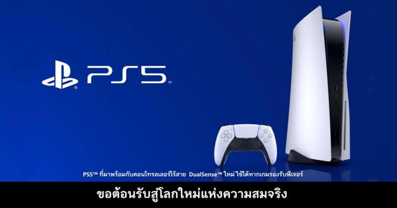 PlayStation ปล่อยวิดีโอโฆษณา PS5 ครั้งแรกของโลก! พร้อมคำบรรยายภาษาไทย