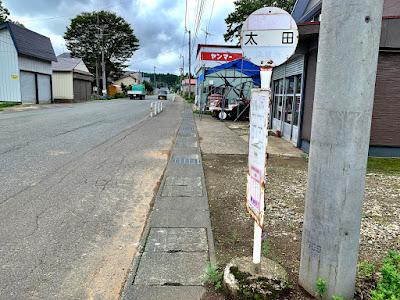 太田バス停
