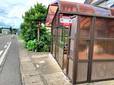 泉沢バス停