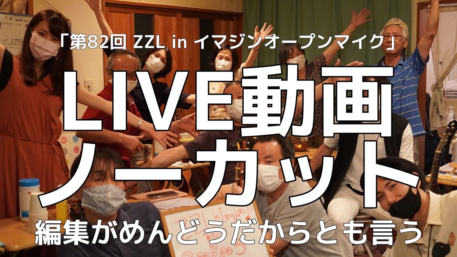 【ノーカット動画】「第82回 ZZL in イマジン」【ブリキの森(仮称)と空中都市】
