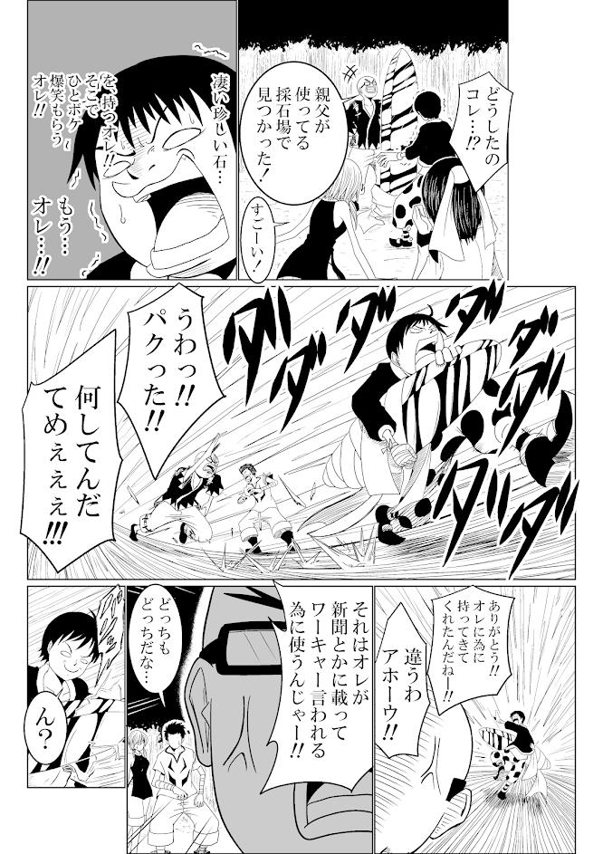 バリアス・サン1_22