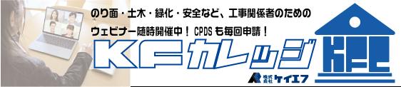 (株)ケイエフ運営のウェビナー事業 KFカレッジ 毎回CPDS申請
