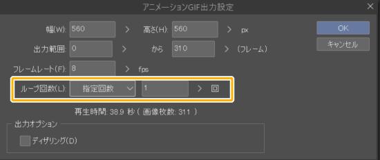 クリスタのアニメーションGIF出力設定(ループ回数)