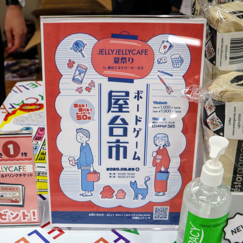 ゲームマーケット出張版2020浅草|ジェリカフェ夏祭り