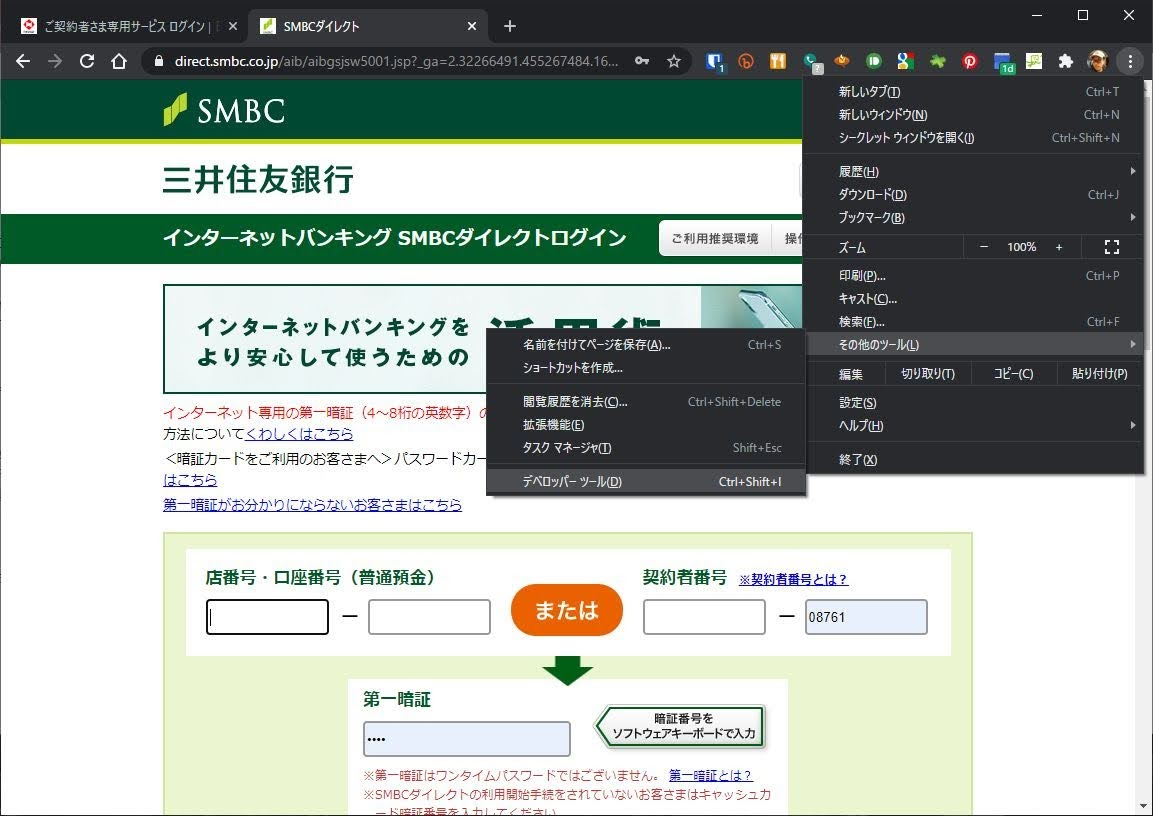 Dev Tool
