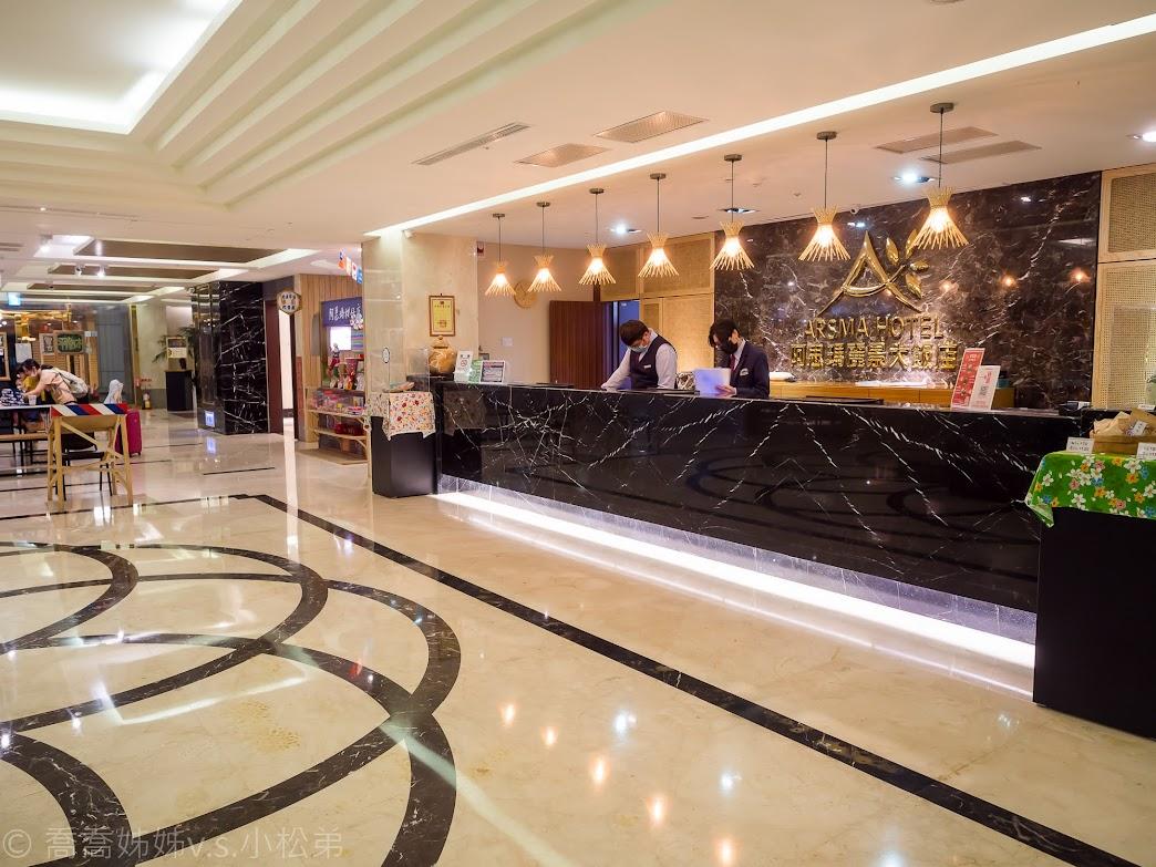 阿斯瑪麗景大飯店