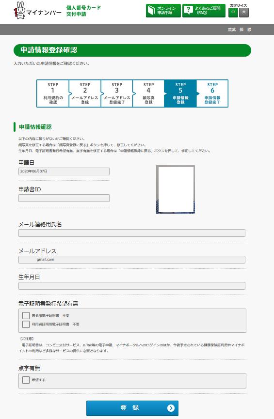マイナンバーカード交付申請 ステップ5申請情報登録確認 2020/06/07