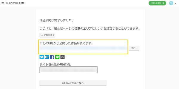 クリスタシェア:URL